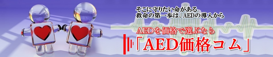 AED価格コムTOP